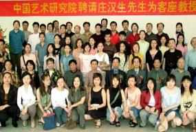 2004年 中國藝術研究院聘請莊漢生為客座教授
