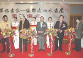 2004年 著名軍旅畫家—盛傑遠山水畫展