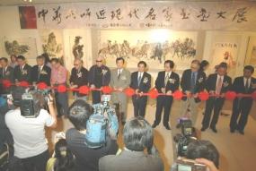 2003年 中華兩岸近現代名家書畫大展