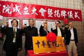 2011年 中華畫院成立大會暨揭牌儀式